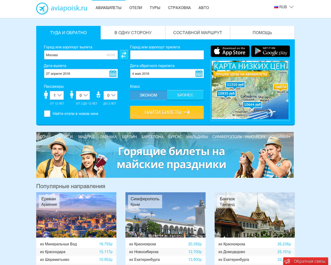 Aviapoisk (airfare search)