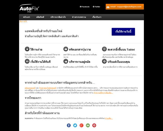 Autofix serivces