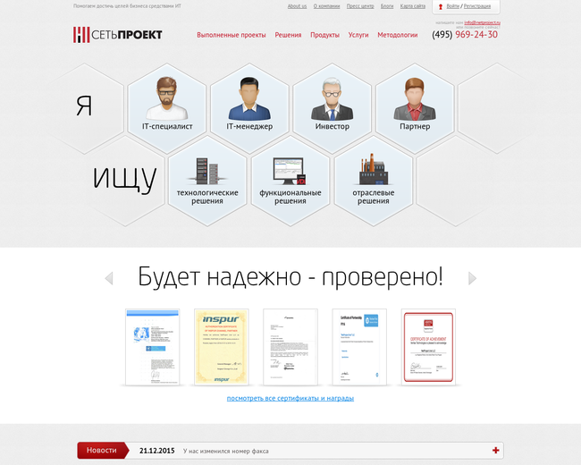 NetProject