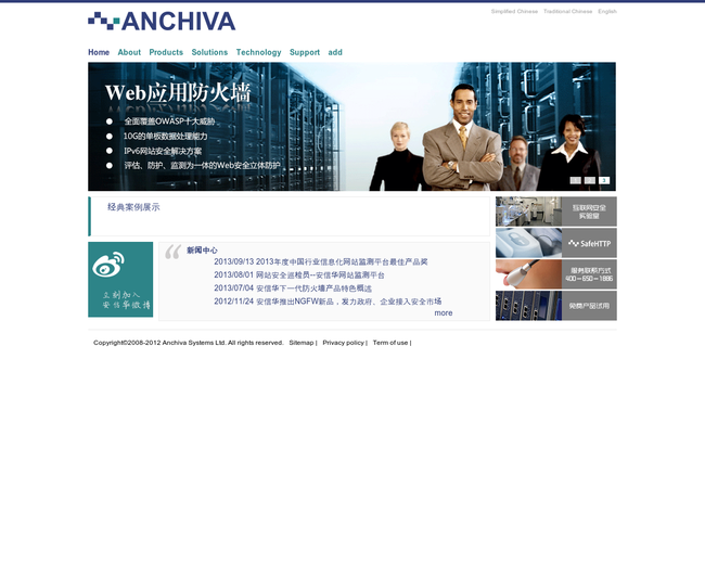 Anchiva Systems