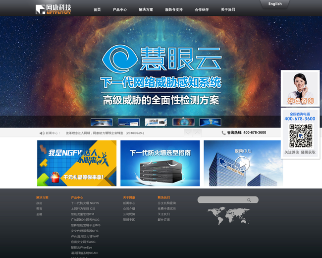 Beijing NetentSec