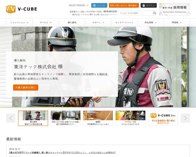 V-cube Japan