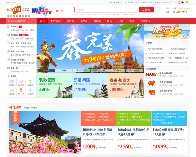 Xinhua Travel