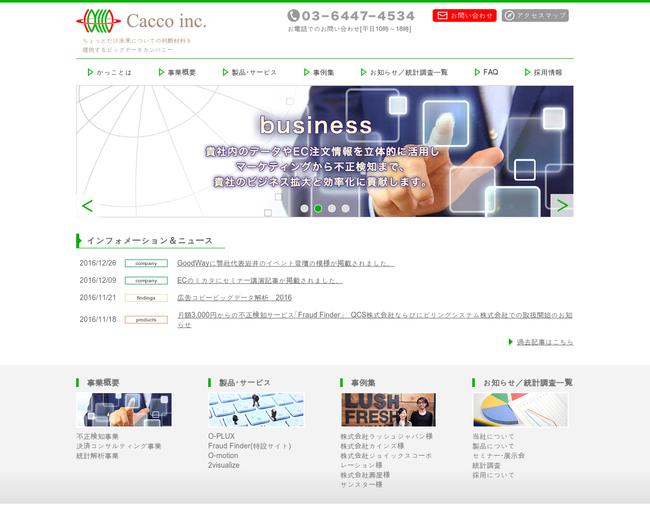 Cacco Inc.