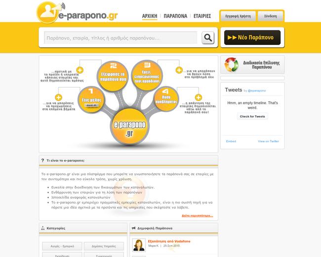 e-parapono.gr