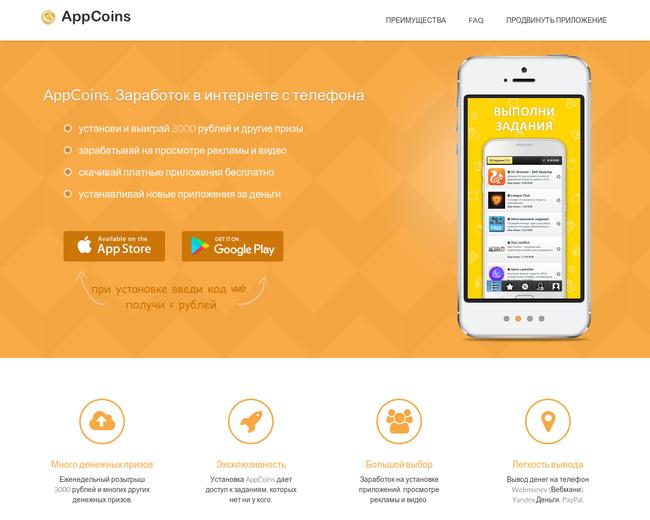 AppCoins