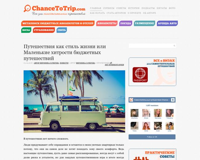 ChanceToTrip