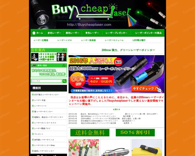 buycheaplaser