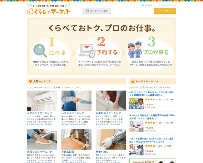 Curama.jp