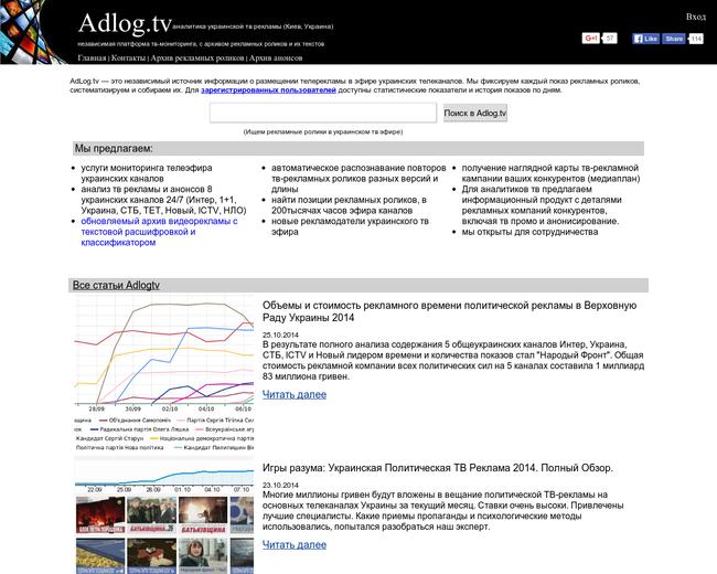 AdLog.tv