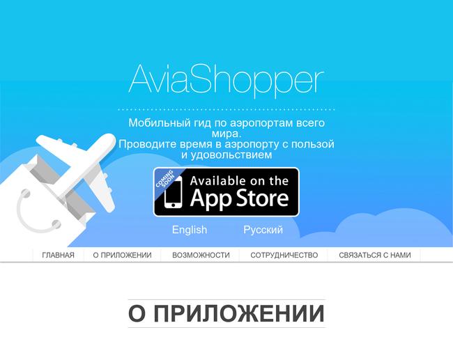 AviaShopper