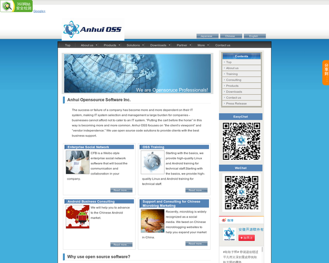 Anhui Opensource Software