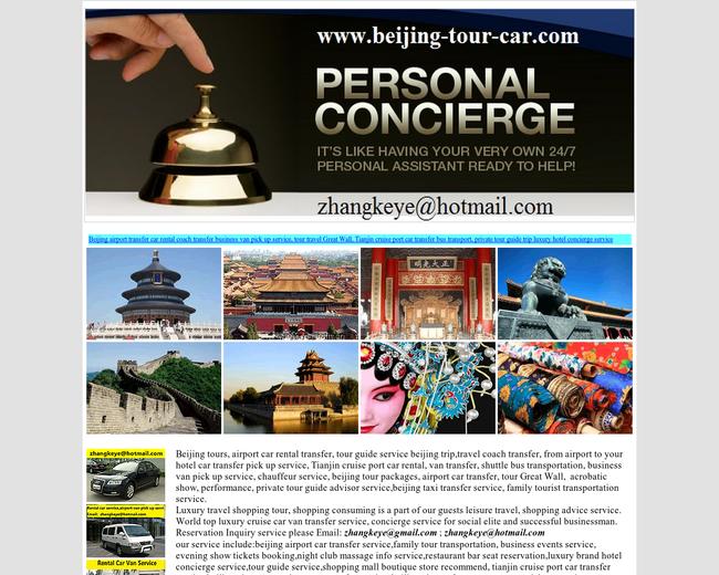 www.beijing-tour-car.com