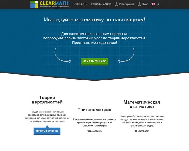 ClearMath