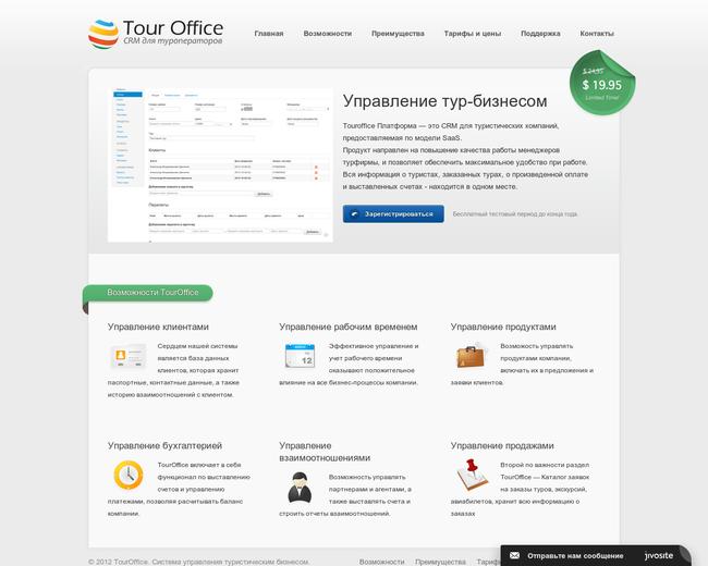 TourOffice