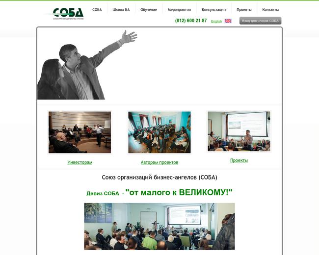 Saint-Petersburg Business Angels Network