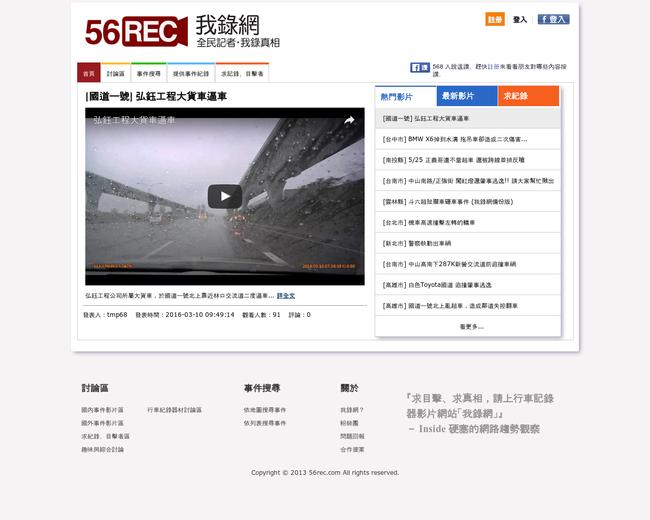 56rec.com
